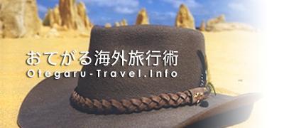 海外旅行情報サイト:おてがる海外旅行術